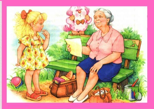 Бабушка на пенсии